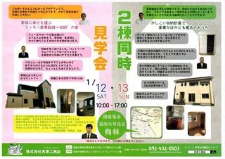 チラシ表_201180107.jpg