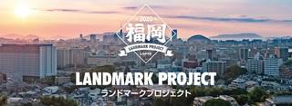 ランドマークプロジェクト.jpg